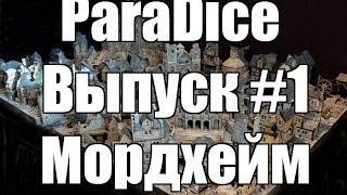 ParaDice - Выпуск 1. Мордхейм