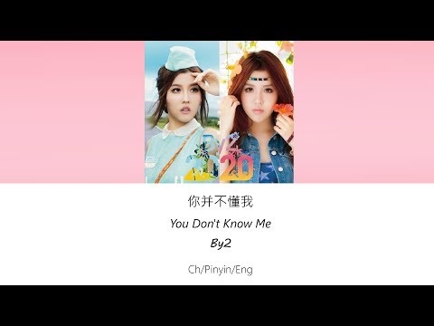 你并不懂我 You Don't Know Me By2 Ch/pinyin/eng Lyrics