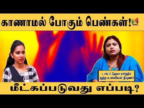 காணாமல் போகும் பெண்கள் – மீட்கப்படுவது எப்படி?   Hema Karthik   Criminal psychologist from YouTube · Duration:  19 minutes 19 seconds
