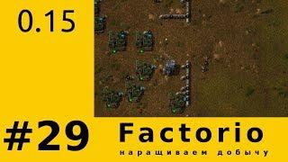 S02E029 Factorio 0.15 - Панели готовы, выключаем паровые машины и качаем нефть.
