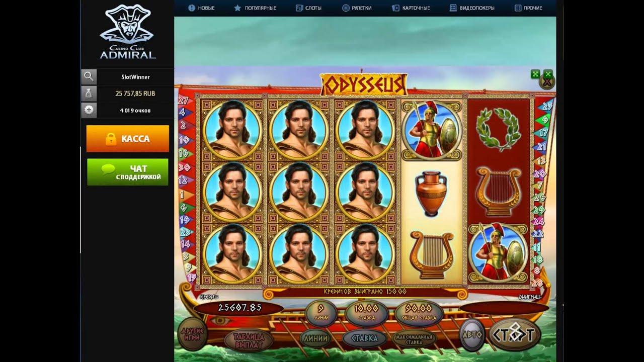 Игровой автомат (одиссей) odysseus играть онлайн бесплатно и без регистрации
