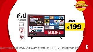 Εκπτώσεις Κωτσόβολος = Τηλεόραση F&U 40'' Smart
