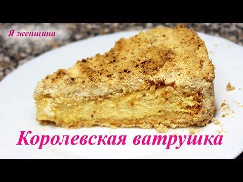 Королевская ватрушка. Очень вкусный пирог с творогом