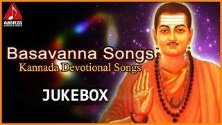Lord Shiva Kannada Devotional Songs | Basavanna Songs Jukebox | Amulya Audios and Videos