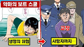 [실화]군대식 스파르타 교육... 청소년 갱생 시설 '보트스쿨'의 정체[만화][영상툰]