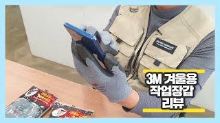 3M 겨울 작업용 장갑 리뷰