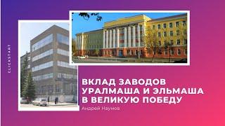 Вклад заводов Уралмаша и Эльмаша в великую Победу, Наумов А.