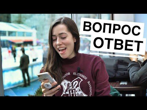 ВОПРОС/ОТВЕТ (2020)