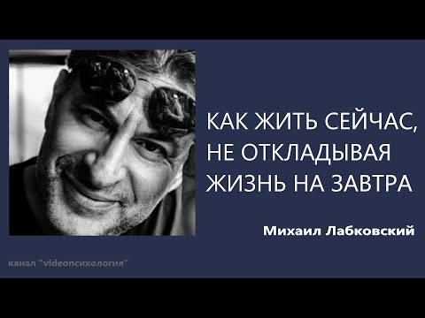 Как жить сейчас, не откладывая жизнь на завтра Михаил Лабковский