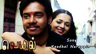 Veyil songs | Veyil video song | Kadhal Neruppin Nadanam Video song | Gv Prakash hits | GV Prakash