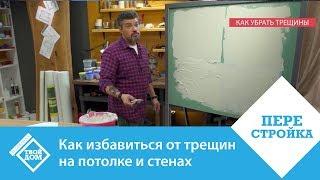 видео Как самостоятельно убрать трещины на потолке