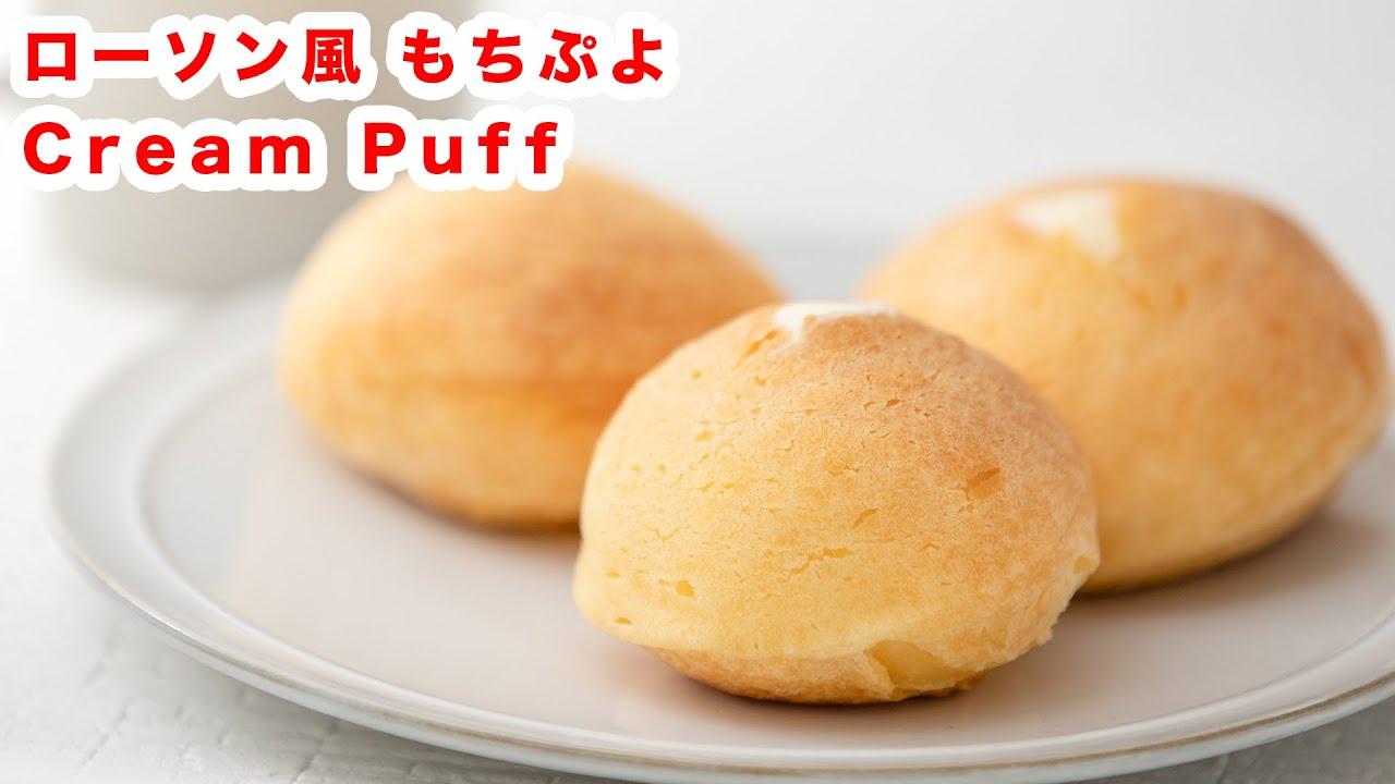 """【もちもち食感】再現!お家でローソン風もちぷよの作り方!!How To Make  """"Cream Puff"""""""