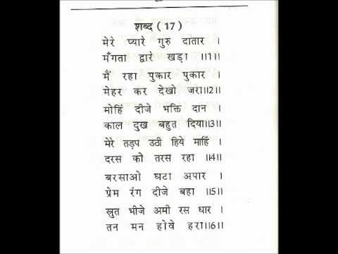 RadhaSwami Aarti Vinti- Mere Pyaare Guru Datar, Mangta Dwar Khada.