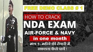 How to crack NDA,AIRFORCE & NAVY tests in one month ?