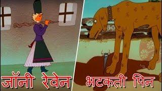 जॉनी रेवेन | भटकती पिन | Folk Tales | Kids Stories In Hindi