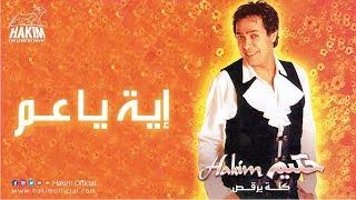 Hakim - Eih Ya Aam | حكيم - إية يا عم