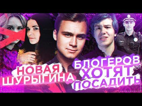 видео: НОВАЯ ШУРЫГИНА / БЛОГЕРОВ САЖАЮТ В ТЮРЬМУ