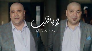 رعد وميثاق السامرائي - لا يا قلب | 2019