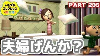 忍び寄る悲しみ トモダチコレクション新生活 Part295 3DS 任天堂 nintendo