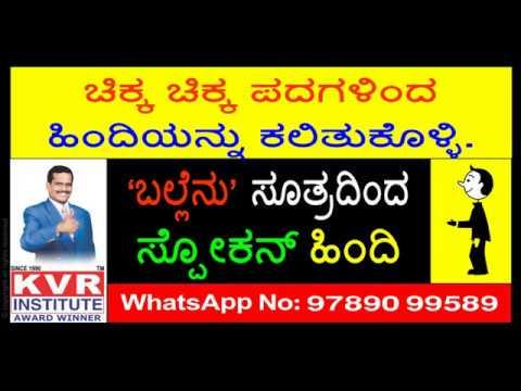 Kannada Ka Kaa Balli by Cautious Mind