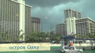 видео GoHawaii.ru :: Февральское лето на Гавайских островах 2012