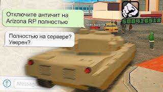 ОТКЛЮЧИЛ ВЕСЬ АНТИЧИТ НА СЕРВЕРЕ GTA SAMP!