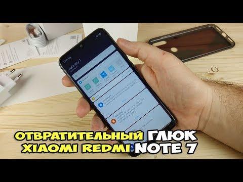 Отвратительный Глюк Xiaomi Redmi Note 7