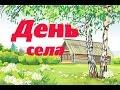 День села Орехово - Васильевка. Бахмутский район 8 октября 2016