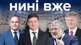 Вбивство журналіста, Зеленський, Ахметов, Коломойський та студенти проти Портнова / Нині вже