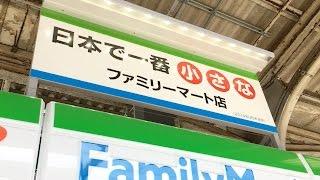日本一狭いファミマは2.42畳の超ミニサイズだった!