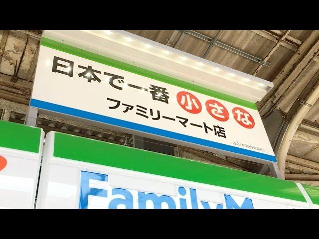 【2.42畳】日本一小さいファミマで一番小さい商品買ってみた!