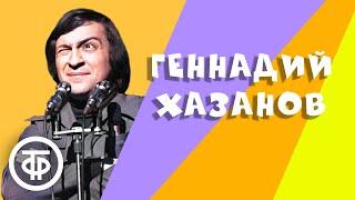 Геннадий Хазанов Лучшее Сборник 2 часть
