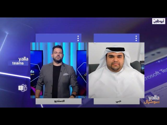 كتاب التفكير التقني - لقاء في برنامج يالا سوشال - على قناة أبوظبي