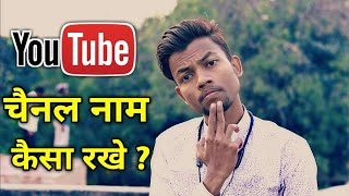 Youtube Channel Name Important Or Not ? Youtube Channel Name Kya Rakhe ?