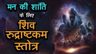 Rudrashtakam stotram Mantras For Peace of Mind And Prosperity | Shiv Mantra | Shanti Mantra -