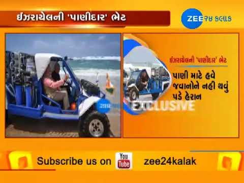 PM Netanyahu gifts water desalinisation and purification jeep to PM Modi - Zee 24 Kalak