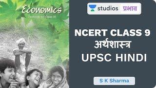 NCERT Class 9 ECONOMICS Summary for UPSC CSE 2020 - Hindi I S K Sharma