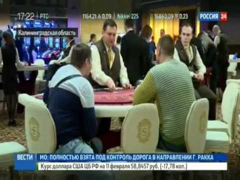 Открылось казино в Калининградской области в игорной зоне Янтарная