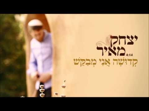 יצחק מאיר - קדושה אני מבקש - לחן: הרב הלל פלאי