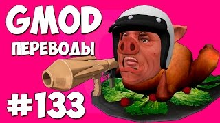 garry s mod смешные моменты перевод 133 mc wildcat gmod prop hunt