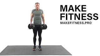 Шраги с гантелями. Упражнение для трапециевидной мышцы.