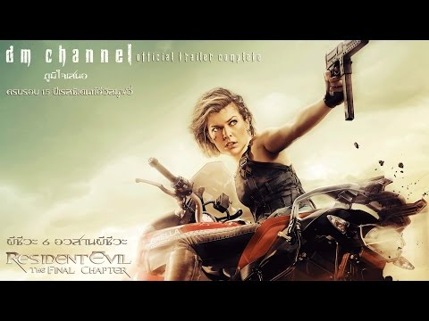 Resident Evil 6 อวสานผีชีวะ The Final Chapter ALL Trailer (2017) HD1080P 60FPS by DM CHANNEL
