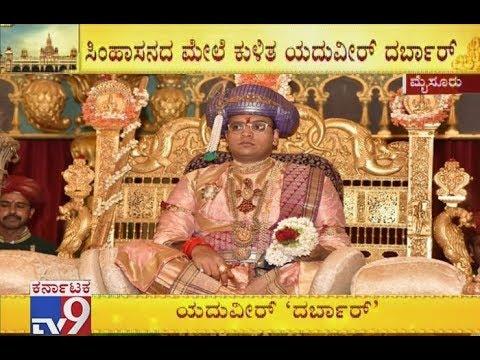 Mysuru Dasara 2018: Yaduveer Krishnadatta Chamaraja Wadiyar's Private Darbar Held At Mysuru Palace