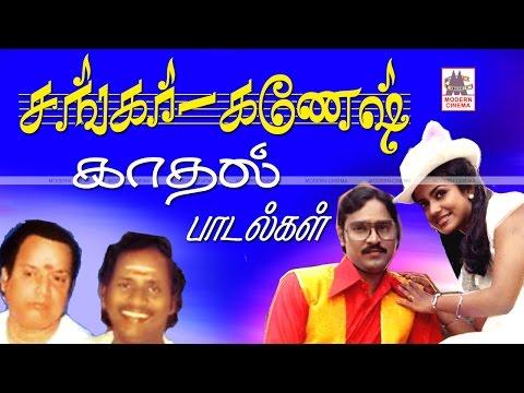 shankar-ganesh-love-songs-|-இசையமைப்பாளர்-சங்கர்கணேஷ்-இசையமைத்த-இனிய-காதல்-பாடல்கள்