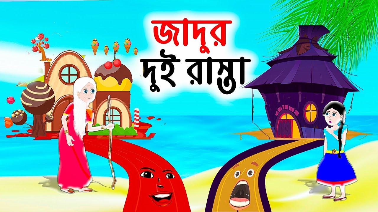 জাদুর দুই রাস্তা   Two roads of magic Jadur Bangla Cartoon   Bengali Moral Stories   Emon Squad