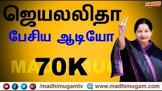 ஜெயலலிதா பேசிய ஆடியோ பதிவு வெளியீடு | #Jayalalitha | Jayalalitha Audio | MadhimugamTV