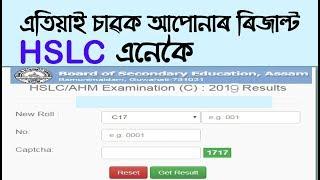 How to check Assam HSLC Result 2019 | HSLC result 2019 |
