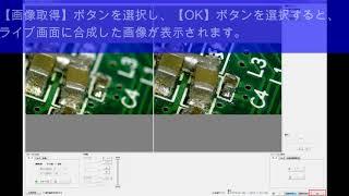【マイクロスコープの斉藤光学です】WinROOF2015 mini フォーカス合成 紹介