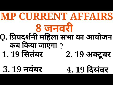MP CURRENT AFFAIRS, 8 JANUARY MP CURRENT AFFAIRS, MPPSC, MP SI, MP POLICE