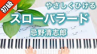【初級-中級】RCサクセション 忌野清志郎 スローバラード♪ピアノ模範演奏 この曲の演奏はこちらの楽譜を使用しています♪ ...